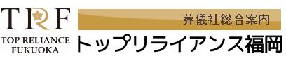 葬儀社総合案内トップリライアンス福岡公式ホームページ