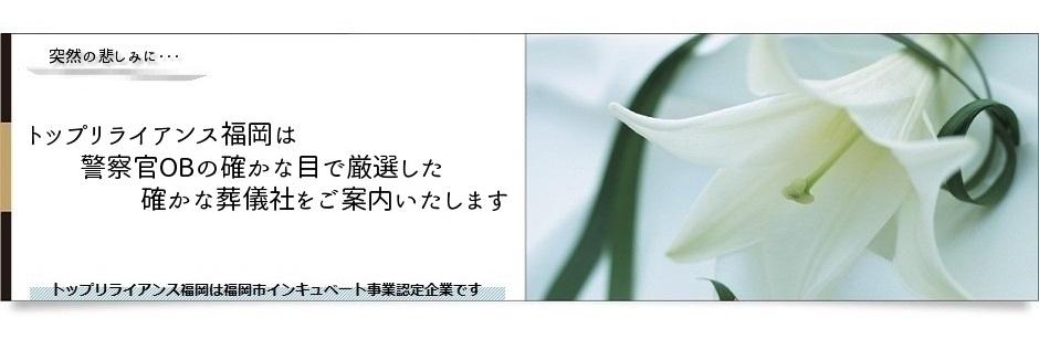 福岡県警元警察官のセレモニーアドバイザーが厳選した安心と信頼の葬儀社様をご紹介します | 24時間対応・ご紹介無料です | 福岡市インキュベート事業認定企業